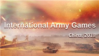 International Army Games 2018