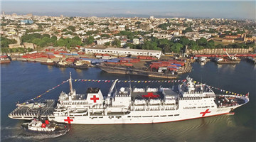 Chinese hospital ship brings relief to ailing Dominicans