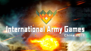 International Army Games 2019