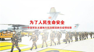 PLA offers free life insurance for medics fighting COVID-19