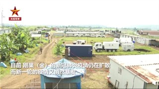 Chinese peacekeepers to DRC engage in emergency construction of quarantine station