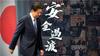 Outlook for Japan's security strategy in