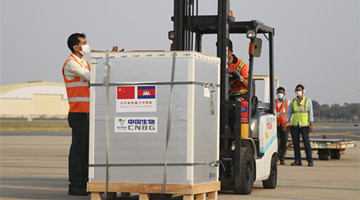 China-donated Sinopharm COVID-19 vaccines arrive in Cambodia