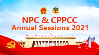 NPC & CPPCC Annual Sessions 2021