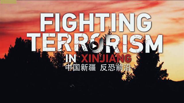 Rare documentary reveals counter-terrorism perseverance in Xinjiang