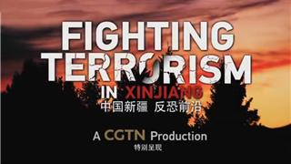Fighting terrorism in Xinjiang
