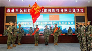 PLA Xizang Military Command sends first detachment for UN peacekeeping operations