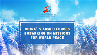 CHINA'S ARMED FORCES EMBARKING ON MISSIONS FOR WORLD PEACE